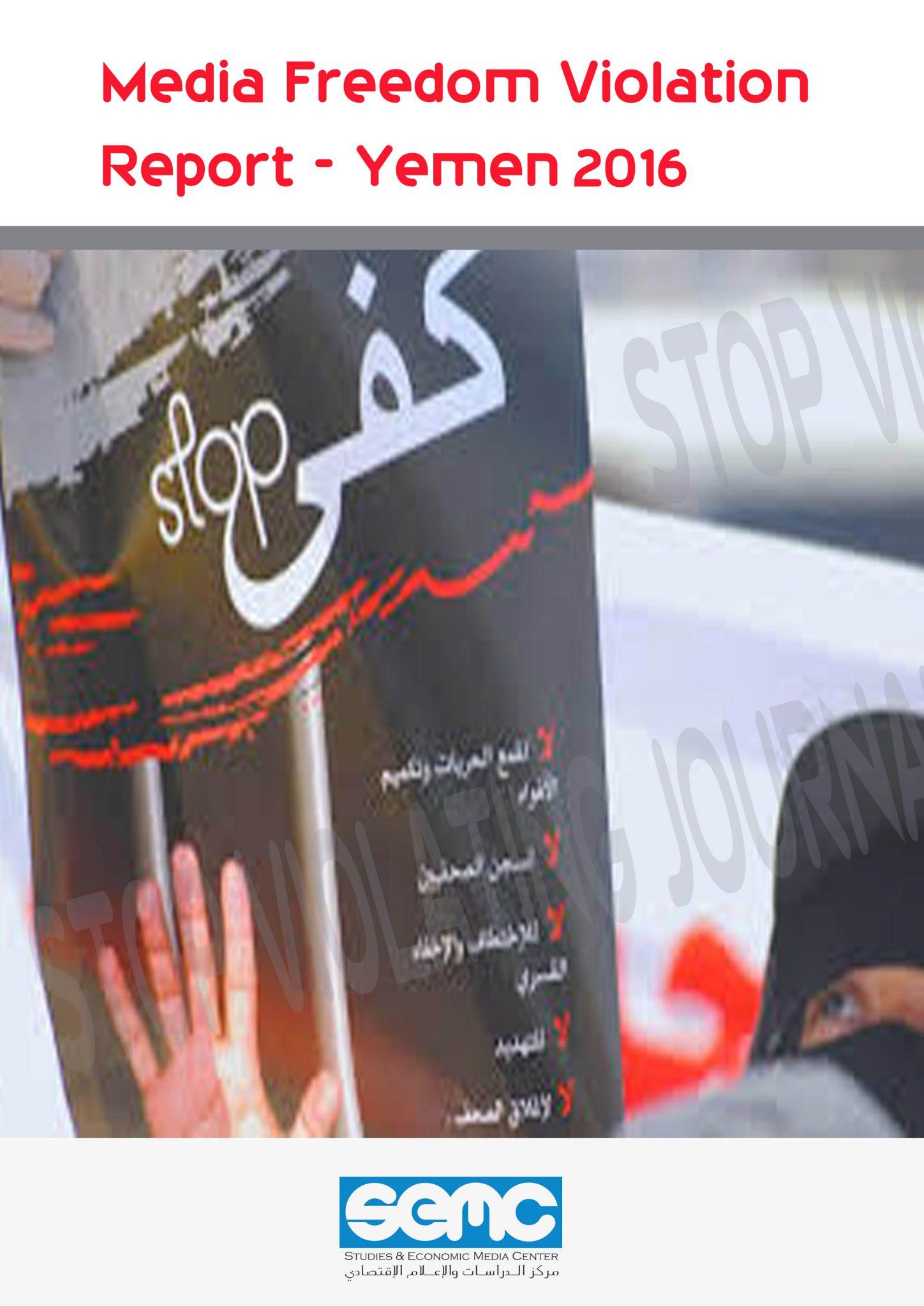 Media Freedom Violation Report _ Yemen _ 2016