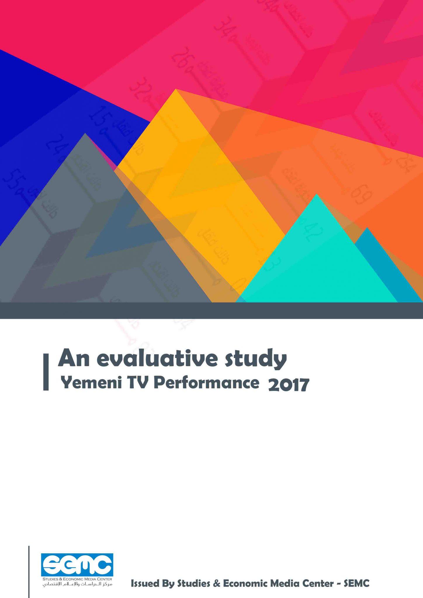 An Evaluative Study Yemeni TV Performance 2017 ( English )