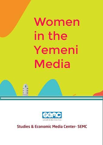 women's attendance  in the media (TV) ( Study 2017)