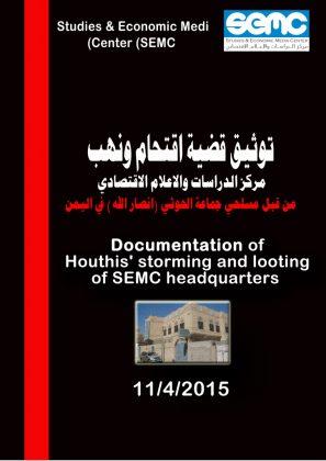 توثيق قضية اقتحام ونهب المركز من قبل مسلحي الحوثي