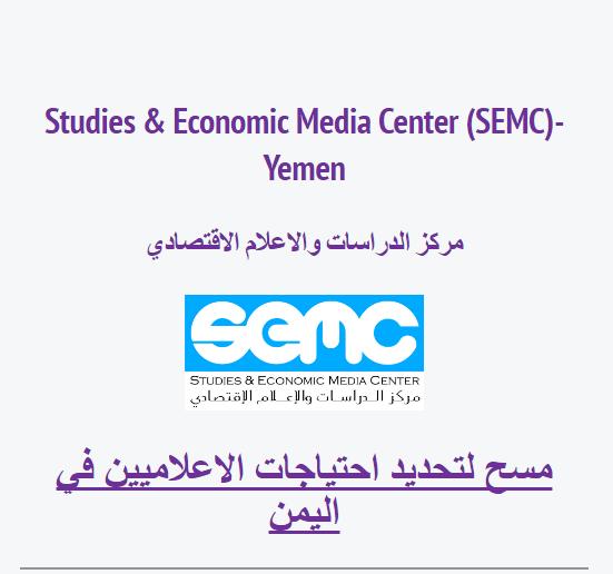 دراسة مسحية لتحديد احتياجات الاعلاميين في اليمن – 2015م