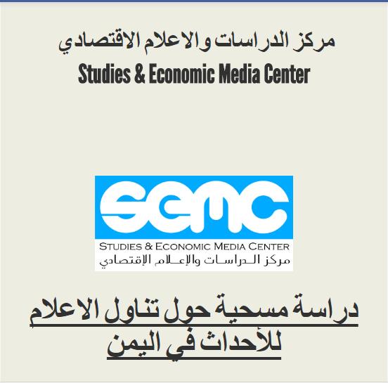 دراسة مسحية حول تناول الإعلام في اليمن 2015م