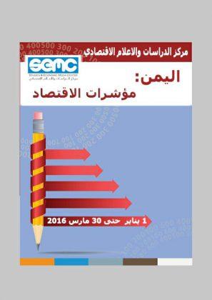 اليمن : مؤشرات الاقتصادي … الربع الاول من العام 2016