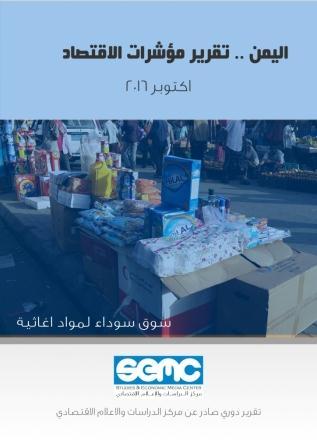 تقرير المؤشرات الاقتصادية  في اليمن اكتوبر 2016