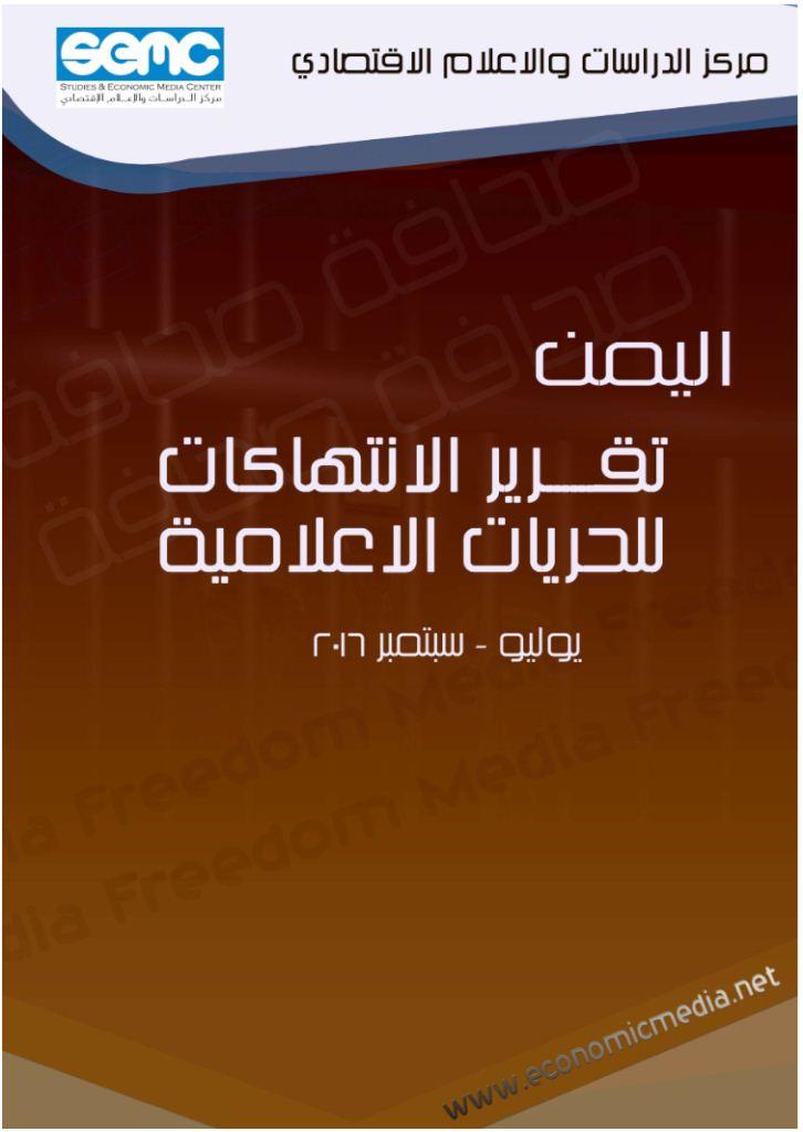 تقرير الانتهاكات للحرية الاعلامية في اليمن للفترة يوليو – سبتمبر2016م