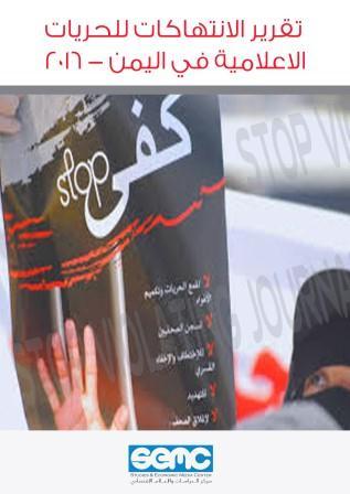 تقرير الانتهاكات للحريات الاعلامية في اليمن للعام 2016م