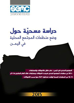 اليمن : دراسة مسحية حول وضع منظمات المجتمع المدني المحلية في اليمن— 2015