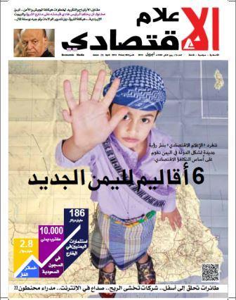 العدد الأول من مجلة الإعلام الاقتصادي