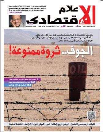 العدد الرابع من مجلة الإعلام الاقتصادي