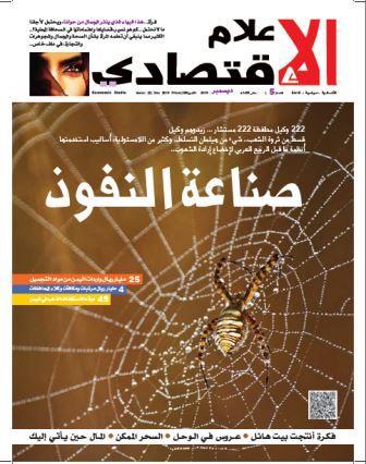 العدد الخامس من مجلة الإعلام الاقتصادي