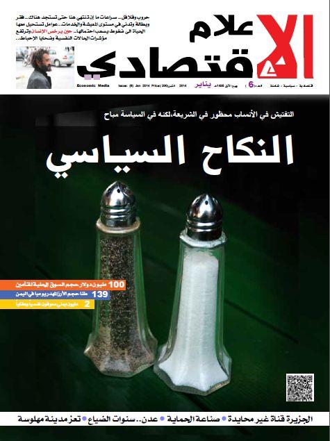 العدد السادس مجلة الاعلام الاقتصادي