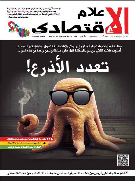 العدد السابع مجلة الاعلام الاقتصادي