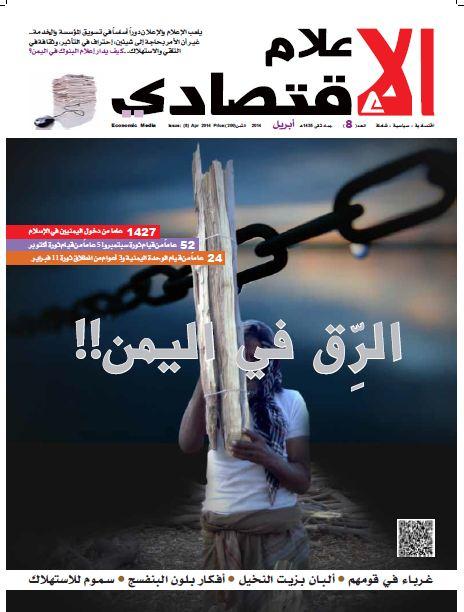 العدد الثامن من مجلة الإعلام الإقتصادي