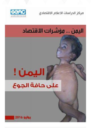 الاعلام الاقتصادي :- مظاهر مجاعة تجتاح اليمن !