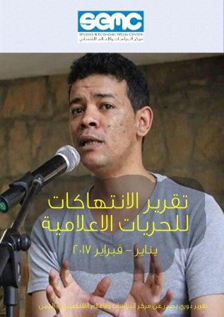 تقرير الانتهاكات للحريات الاعلامية في اليمن يناير – فبراير 2017