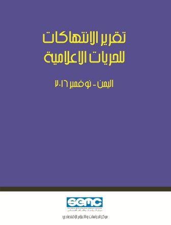 تقرير الانتهاكات للحريات الاعلامية في اليمن نوفمبر2016م