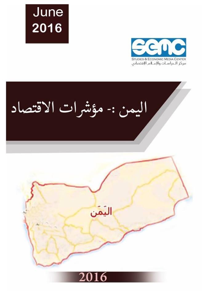 تقرير المؤشرات الاقتصادية  في اليمن يونيو 2016