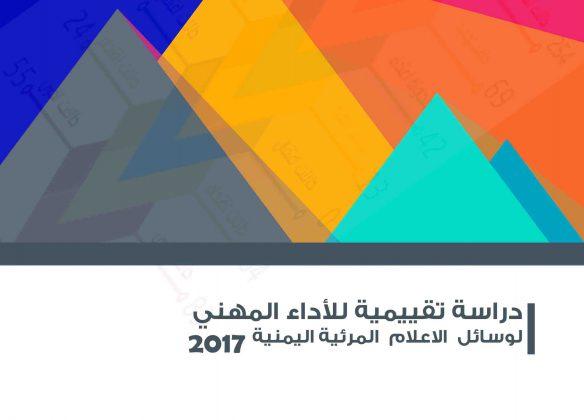 دراسة تقييمية  للأداء المهني  لوسائل الأعلام المرئية اليمنية