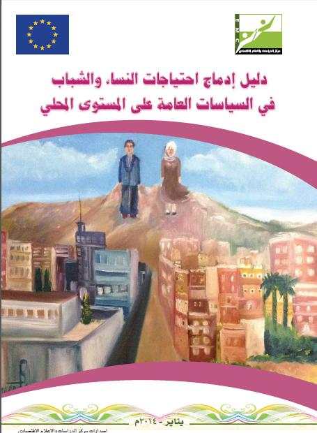 دليل ادماج احتياجات الشباب والنساء في السياسات العامة على المستوى المحلي