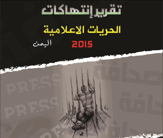 تقرير انتهاكات الحريات الإعلامية في اليمن 2015م