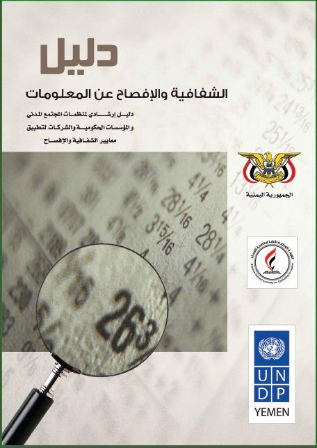دليل الشفافية والافصاح عن المعلومات