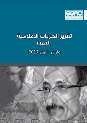 تقرير الحريات الاعلامية في اليمن للفترة مارس ابريل 2017