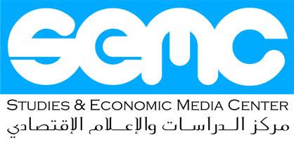 مركز الدراسات والاعلام الاقتصادي