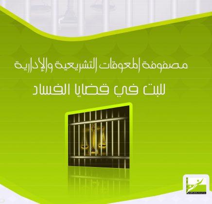 مصفوفة المعوقات التشريعية والإدارية للبت في قضايا الفساد