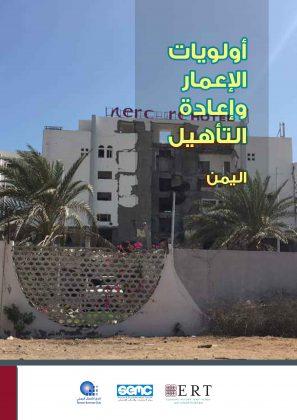أولويات الإعمار وإعادة التأهيل- اليمن