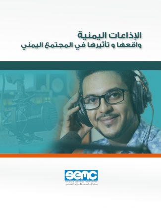 الاعلام الاقتصادي يطلق دراسة حول الإذاعات اليمنية واقعها وتأثيرها في المجتمع