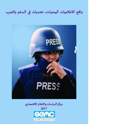 في تقرير معلوماتي صادر عن الإعلام الاقتصادي : الإعلامية اليمنية عرضة للانتهاكات في الحرب والتمييز في السلم