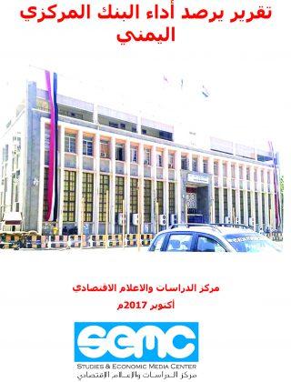 في تقرير لمركز الاعلام الاقتصادي:  فشل البنك المركزي اليمني في عدن