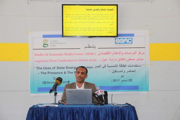الاعلام الاقتصادي يطلق دراسة حول استخدامات الطاقة الشمسية ومستقبلها في اليمن