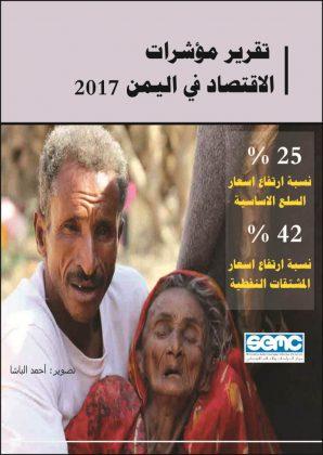 تقرير للإعلام الاقتصادي: 25 % نسبة ارتفاع المواد الاساسية خلال العام 2017 و 22 مليون نسمة بحاجة لمساعدات في اليمن