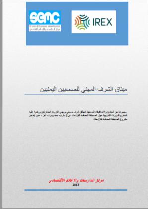 ميثاق الشرف المهني للصحفيين اليمنيين