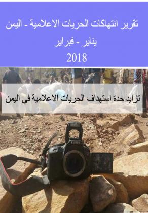 مرصد الحريات الإعلامية في اليمن : 18 انتهاك خلال  شهرين