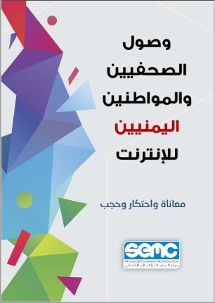 الاعلام الاقتصادي يصدر تقرير جديد حول الصحافة والوصول للإنترنت في اليمن