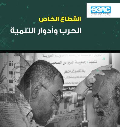 دراسة : القطاع الخاص … الحرب وادوار التنمية