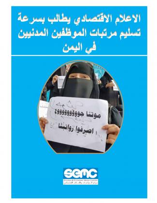 الاعلام الاقتصادي يطالب بسرعة تسليم مرتبات الموظفين المدنيين في اليمن