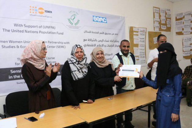 الاعلام الاقتصادي واتحاد نساء اليمن يدربان الإعلاميين حول التغطية الصحفية لقضايا العنف القائم على النوع الاجتماعي