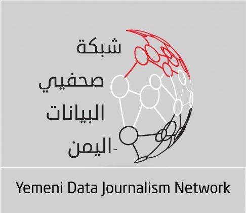 شبكة صحفيي البيانات في اليمن تدرب صحفيين يمنيين على صحافة البيانات عبر الانترنت