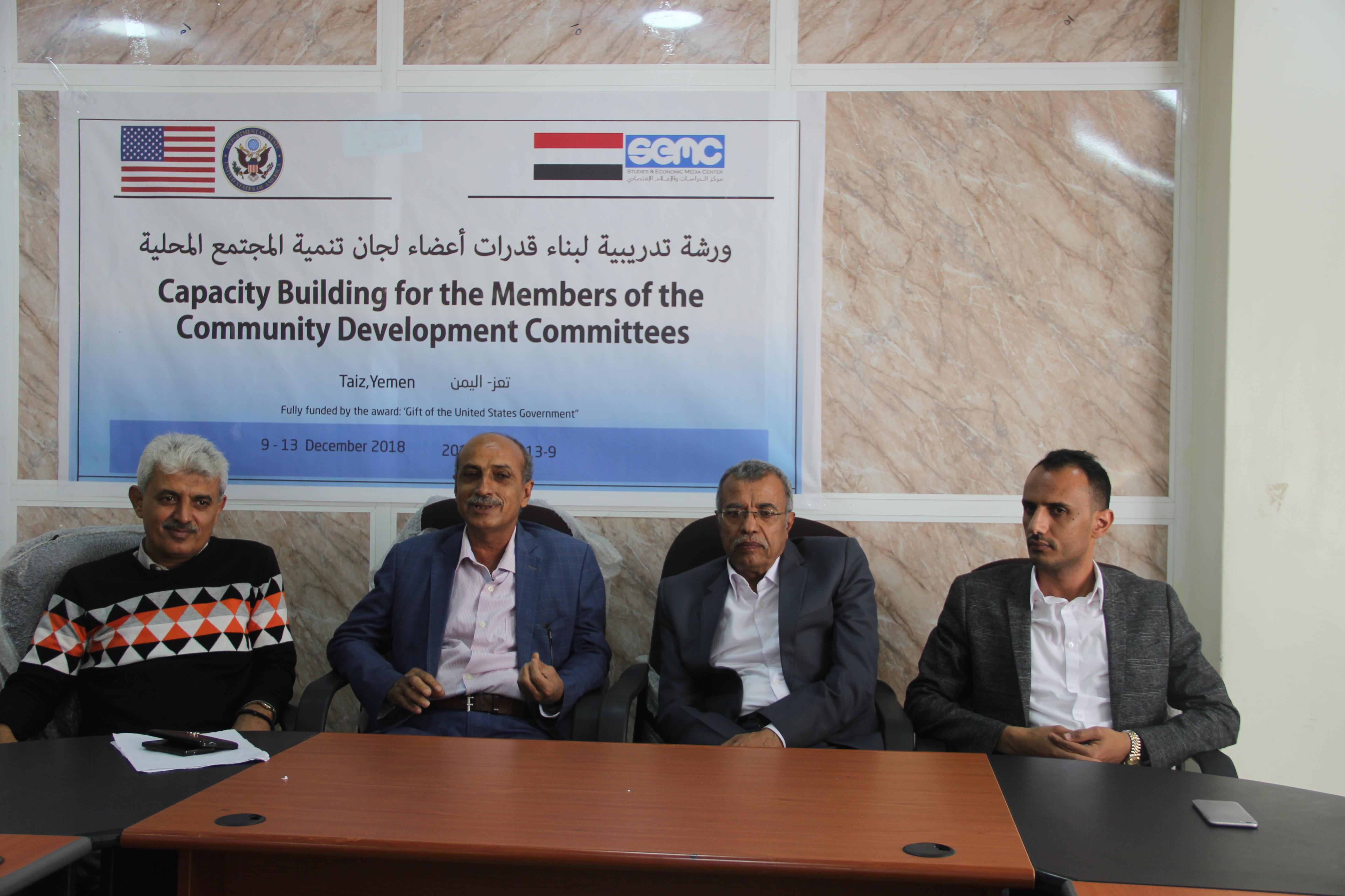 الاعلام الاقتصادي يختتم ورشة تدريبية للجنة التنمية المحلية في مديرية القاهرة بتعز