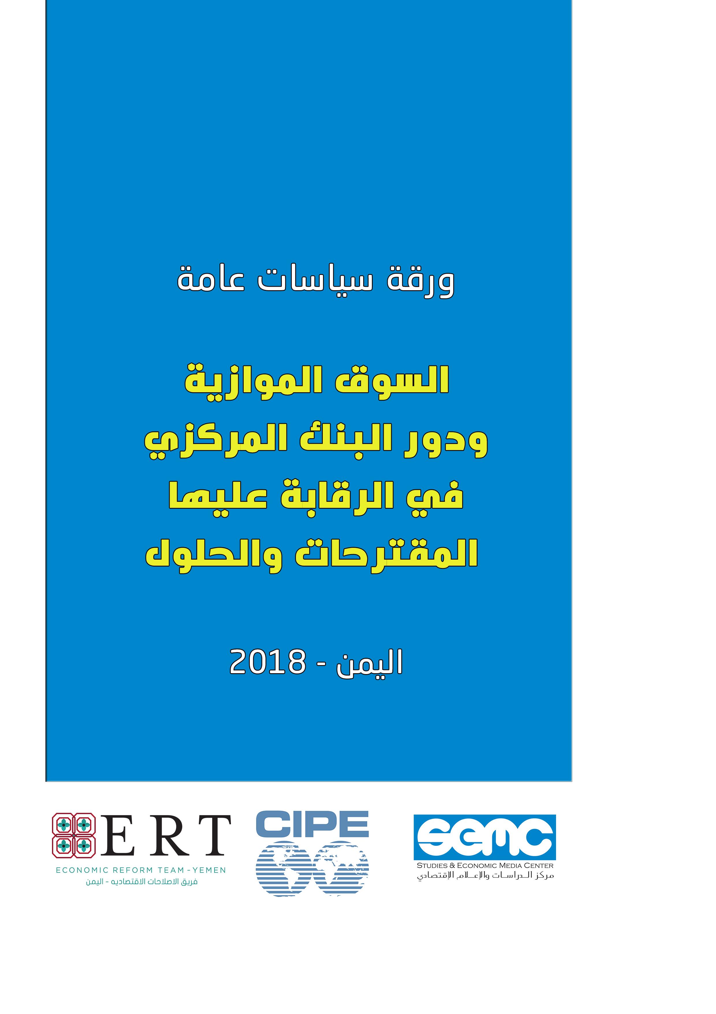 """اطلاق ورقة سياسات حول السوق الموازية """" السوداء """" ودور البنك المركزي اليمني في الرقابة عليها"""