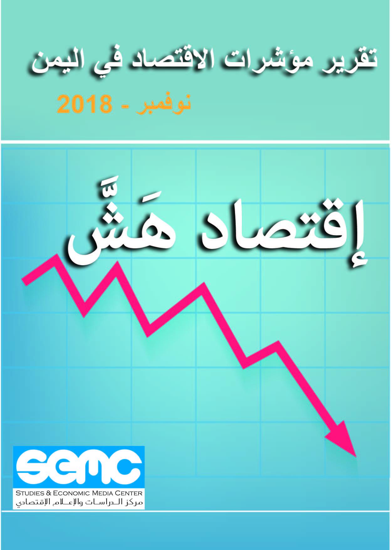تقرير مؤشرات الاقتصاد في اليمن – نوفمبر 2018