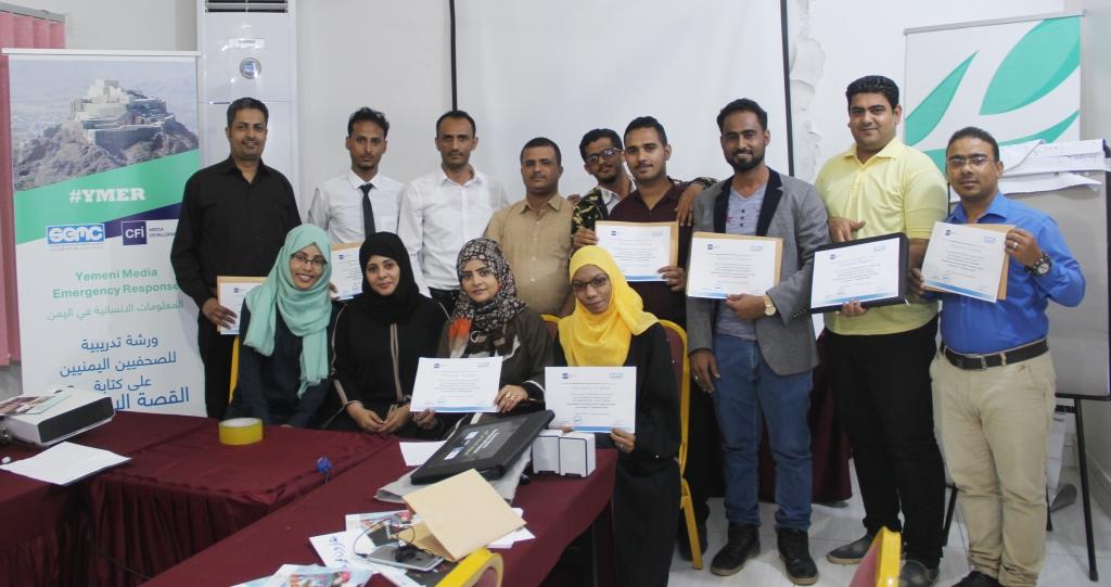 صحفيون يمنيون يتدربون على كتابة القصة الانسانية