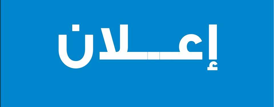 إعلان للباحثين الاقتصادي في عدن .