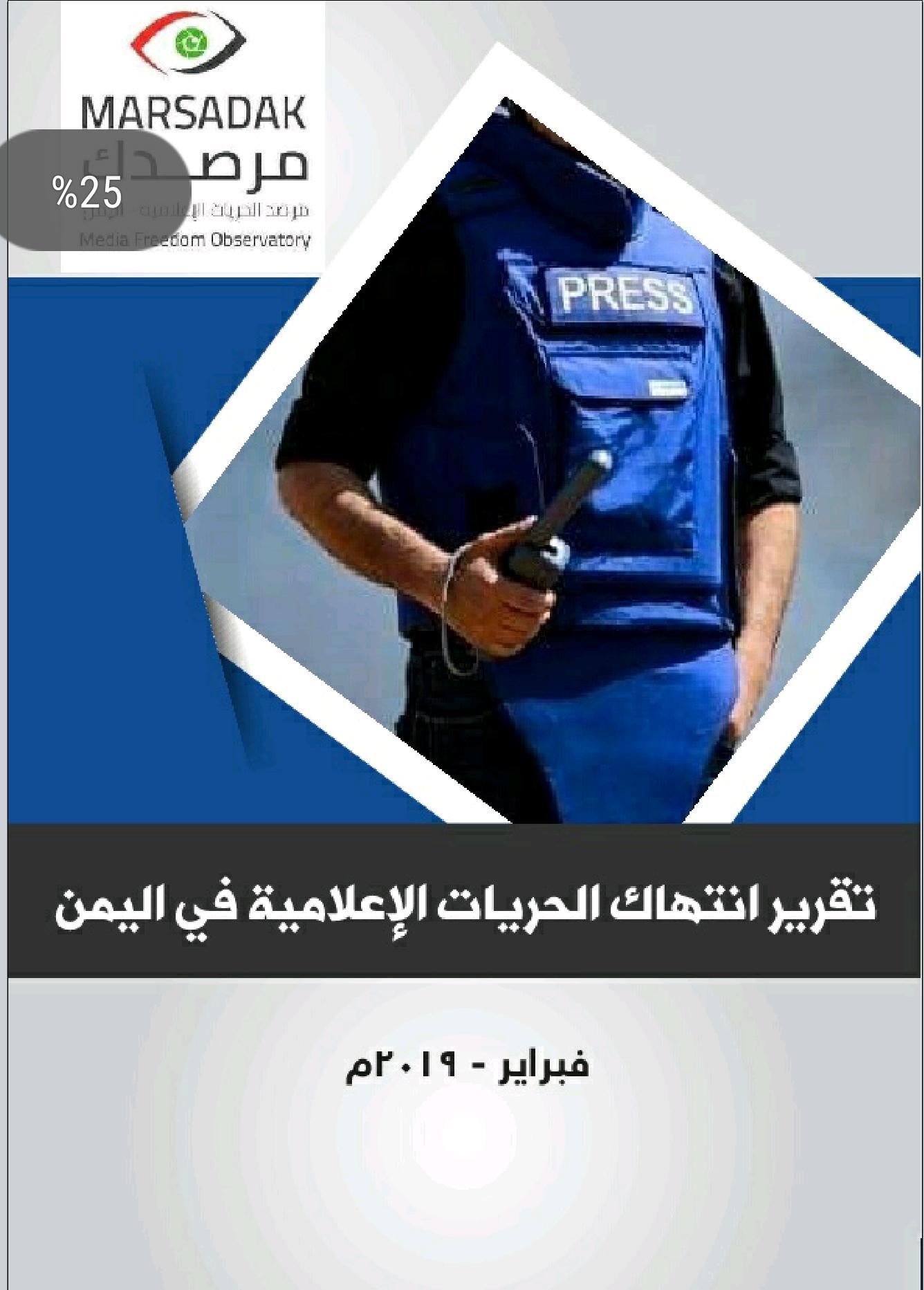مرصد الحريات الاعلامية: 43 انتهاك ضد الحريات الاعلامية في اليمن خلال شهر فبراير الماضي