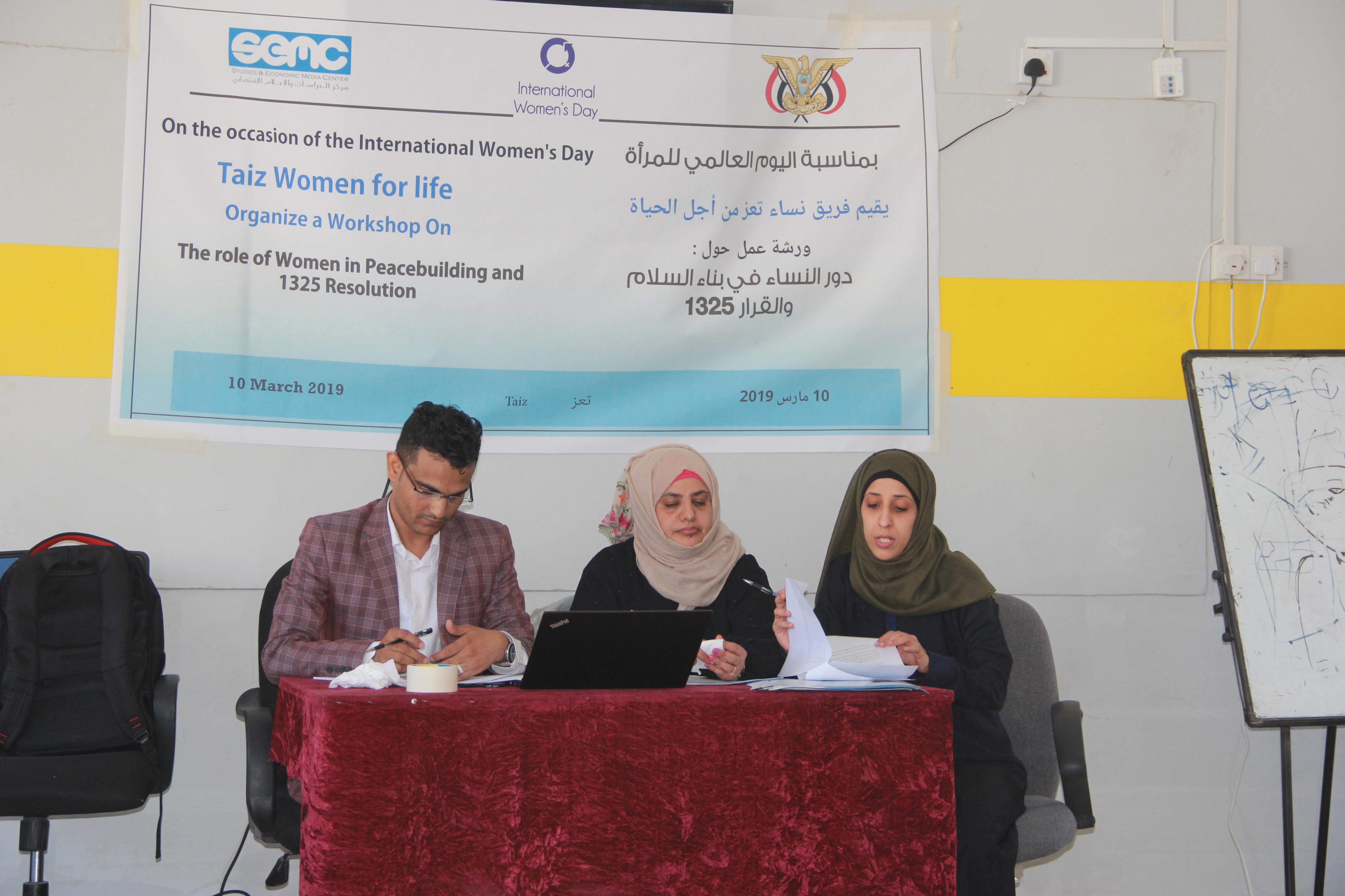 بمناسبة اليوم العالمي للمرأة … نساء تعز يناقشن دور المرأة في بناء السلام