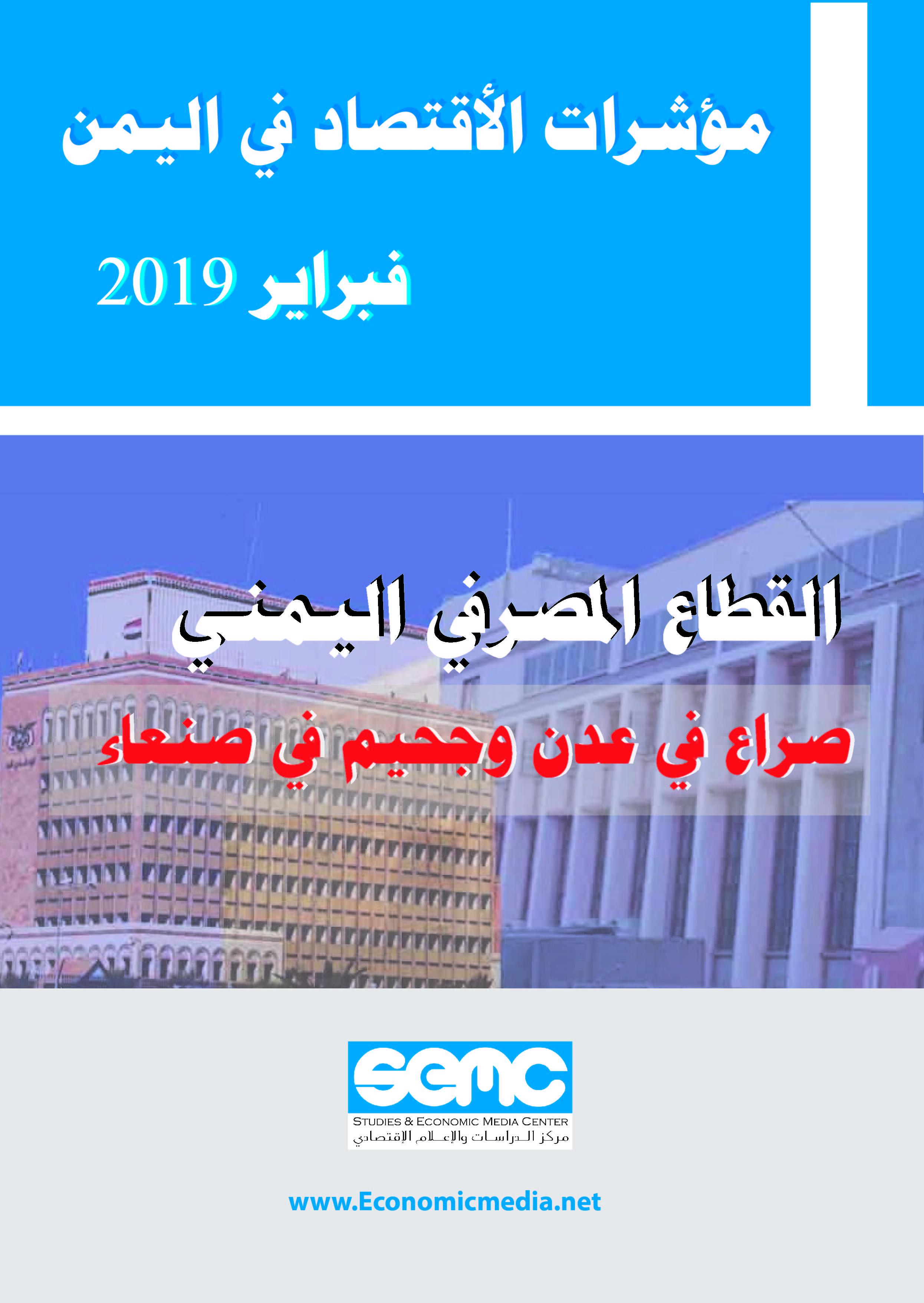 الاعلام الاقتصادي يصدر مؤشرات الاقتصاد اليمني