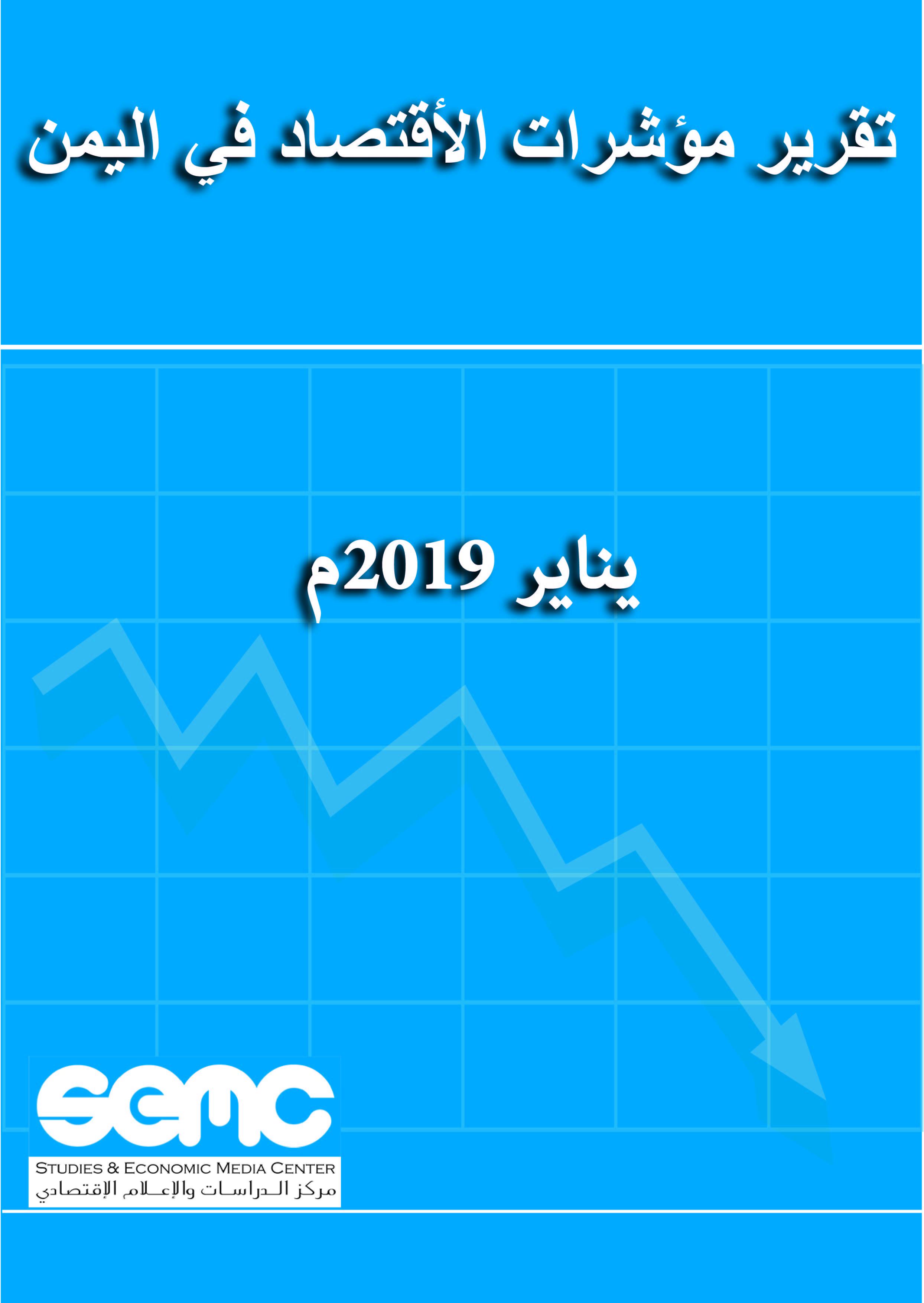 تقرير مؤشرات الاقتصاد اليمني يناير 2019م